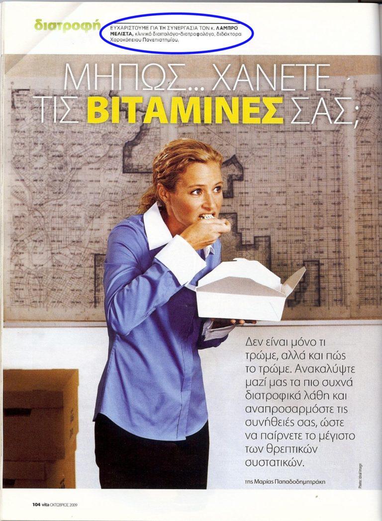 Μήπως χάνετε τις βιταμίνες σας;