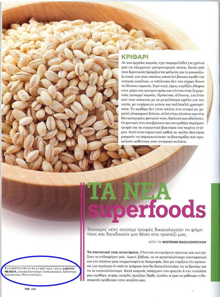Τα νέα superfoods