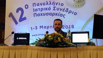 Βιογραφικό - Dr. Λάμπρος Μελίστας